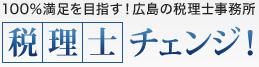 100%満足を目指す!広島の税理士事務所 税理士チェンジ!