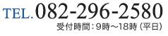 TEL.082-296-2580 受付時間9時?18時(平日)