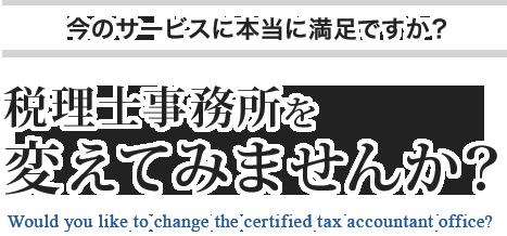 今のサービスに本当に満足ですか?税理士事務所を変えてみませんか? Would you like to change the certified tax accountant office?